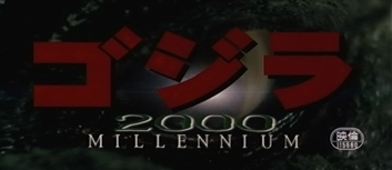 File:Godzilla 2000 Japanese Title Screen.jpg