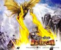 Battle Spirits King Ghidorah Gravity Beams