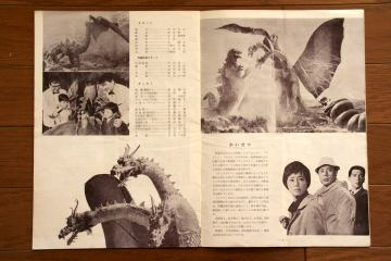 File:1964 MOVIE GUIDE - GHIDORAH, THE THREE-HEADED MONSTER PAGES 1.jpg