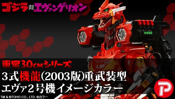 File:Kiryu 2003 Eva unit 002.jpeg