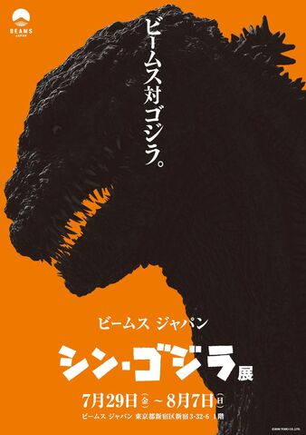 File:Orange Godzilla poster.jpeg