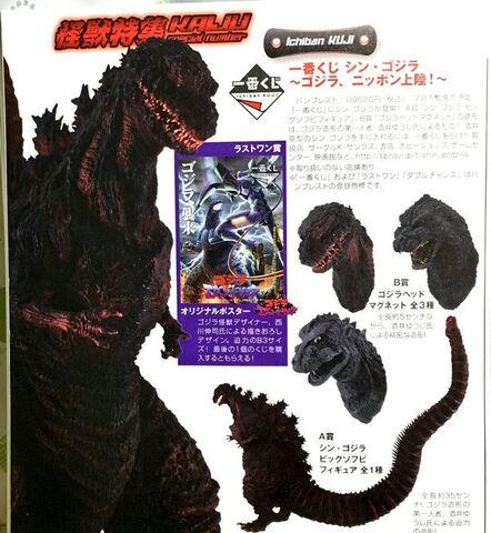File:Godzillashin ad002.jpeg
