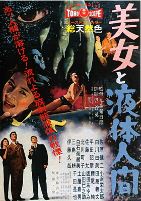 File:The H-Man poster.jpg