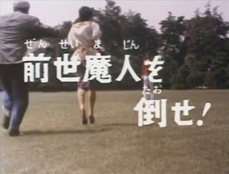 Zensei Majin wo Taose!