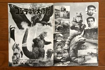 File:1972 MOVIE GUIDE - GODZILLA BLITZ BATTLE PAGES 2.jpg