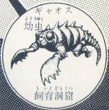 A WILD 幼虫 飼育環境 APPEARED