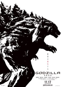 Godzilla Monster Planet - Godzilla Reveal Poster