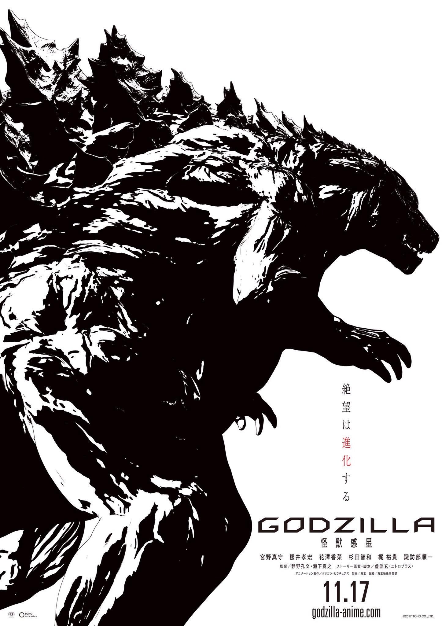 Godzilla: Planet of the MonstersFan Feed
