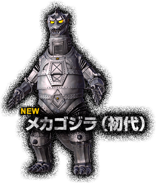 File:MechaGodzilla PS4 New.png