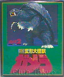 File:Bandai Gamera 1996 DX Box Side 2.jpg