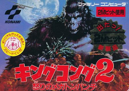 File:King Kong 2 - Ikari no Megaton Punch Coverart.png
