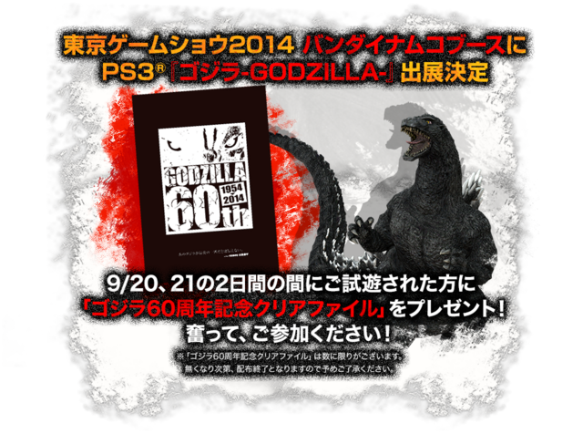 File:PS3G - Tokyo Game Show.png