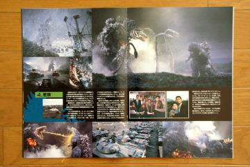 File:1989 MOVIE GUIDE - GODZILLA VS. BIOLLANTE PAGES 2.jpg