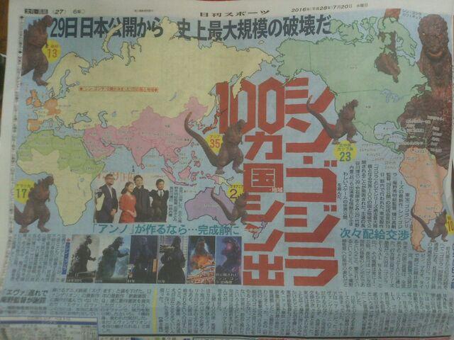 File:Shingojira distribution .jpeg
