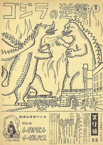 File:Godzilla Raids Again Thing Picture Color.jpg