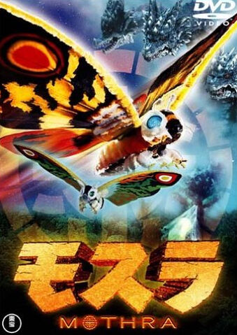 File:Rebirth of Mothra.jpg