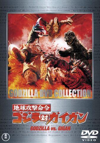 File:GvG DVD.jpg