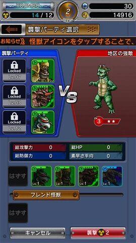 File:GKC In-game.jpg