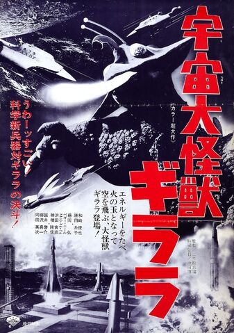 File:X from outer space poster 04.jpg