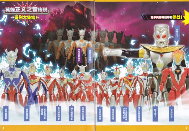 File:Ultraman Catalog.png