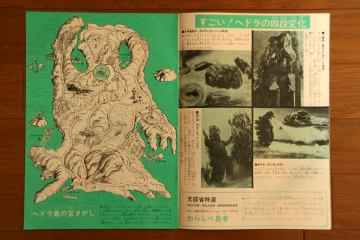 File:1971 MOVIE GUIDE - GODZILLA VS. HEDORAH thin pamphlet PAGES 2.jpg