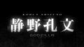 Godzilla Monster Planet - Featurette - 00024