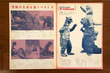 File:1969 MOVIE GUIDE - ALL MONSTERS ATTACK PAGES 1.jpg