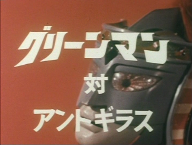 File:GM EP2 Title.png