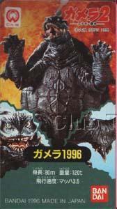 File:Bandai Gamera 2 Thumbnail.jpg