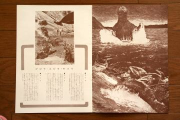 File:1966 MOVIE GUIDE - GODZILLA VS. THE SEA MONSTER PAGES 1.jpg