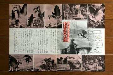 File:1971 MOVIE GUIDE - GHIDORAH, THE THREE-HEADED MONSTER thin pamphlet PAGES 1.jpg