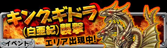 File:GKC Cretaceous King Ghidorah Ad.png
