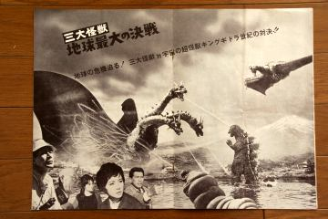 File:1964 MOVIE GUIDE - GHIDORAH, THE THREE-HEADED MONSTER PAGES 2.jpg