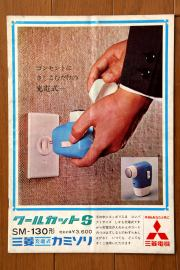 File:1964 MOVIE GUIDE - GHIDORAH, THE THREE-HEADED MONSTER BACK.jpg
