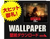 File:Godzilla-Movie.jp - Wallpaper new.png