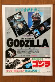 File:1984 MOVIE GUIDE - THE RETURN OF GODZILLA BACK.jpg