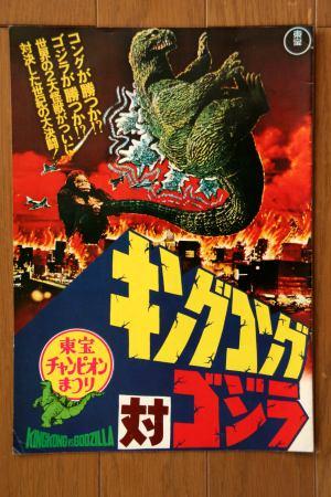 File:1977 MOVIE GUIDE - KING KONG VS. GODZILLA thin pamphlet.jpg
