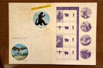 File:1971 MOVIE GUIDE - GHIDORAH, THE THREE-HEADED MONSTER PAGES 2.jpg