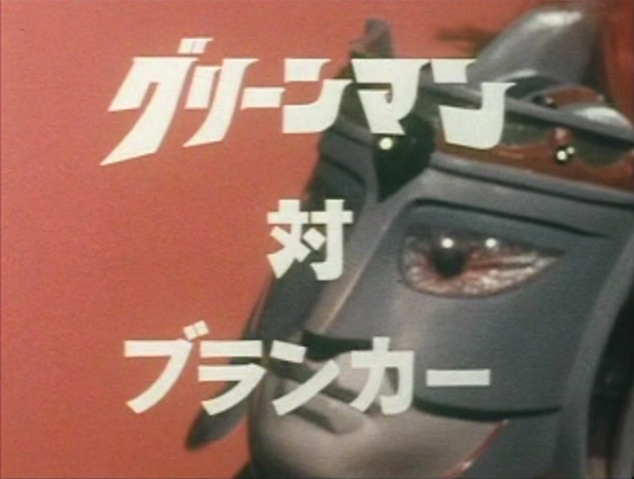 File:GM EP21 Title.png