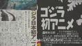 Godzilla Monster Planet - Featurette - 00007