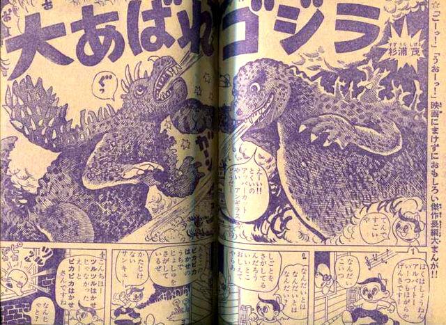 File:GodzillaShigeruSugiuraShonenKurabu2015February01B.jpg