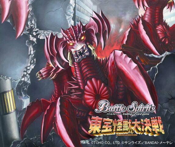 File:Battle Spirits Juvenile Destoroyahs.jpg