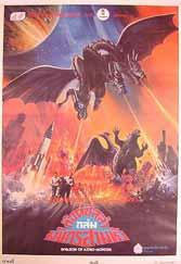 File:Invasion of Astro-Monster Poster Thailand 1.jpg