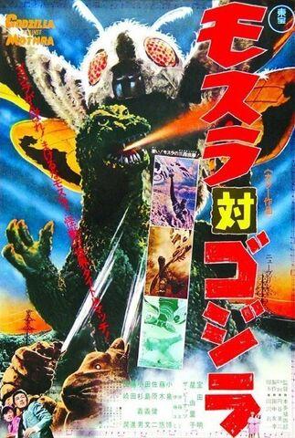 File:Mothra vs. Godzilla Poster 1970.jpg