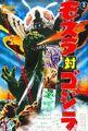 Mothra vs. Godzilla Poster 1970