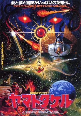 File:Yamato Takeru Poster.jpg