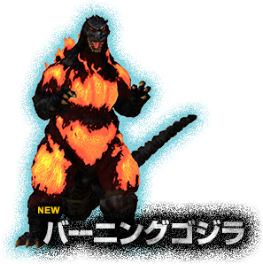 File:PS3 Godzilla Burning Godzilla New.png