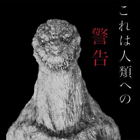 File:Shingoji poster ad.jpeg