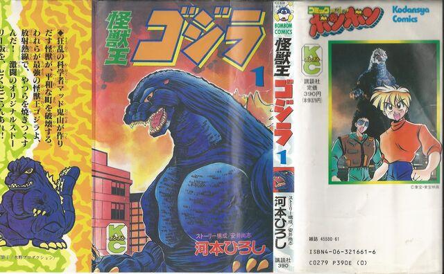 File:Godzilla Manga Cover.jpg