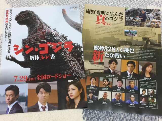 File:Godzilla fliers filers.jpeg